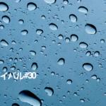 一人暮らしサバイバル#30 体調不良と良く降る雨。