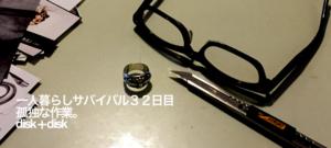 single-hack32/disk