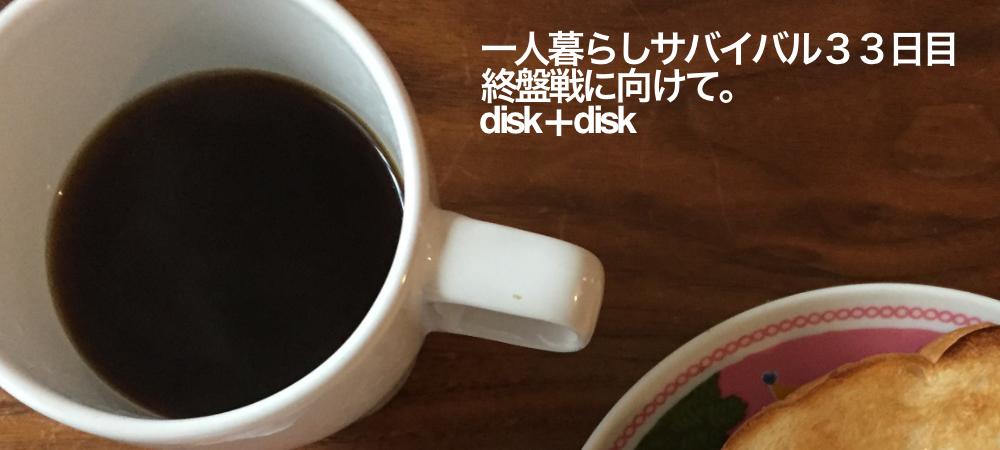 single-hack33/disk