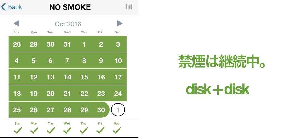 201609nosmoke/disk