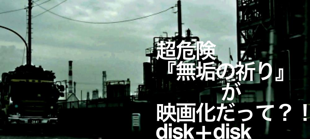 無垢の祈り/disk