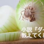 平山夢明小説『ダイナー』から感じるプロフェッショナルの徹底さ。