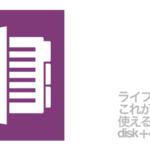 MicrosoftのOnenote ライフログ用として使えるのか?実際の感想を。