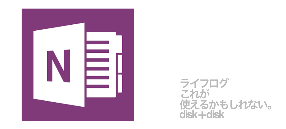 lifelong-onenote/disk