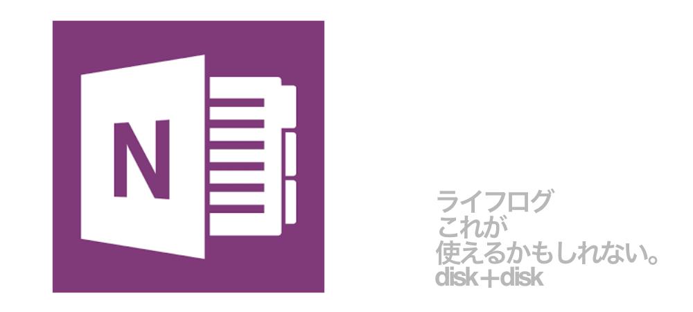 lifelong-onenote/disk