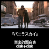 『バニラスカイ』の音楽的要素/disk