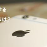 iPhoneを新しく設定するためにワタシが選んだ使えるアプリ。