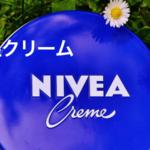 最強の保湿クリームはどこでも買える「ニベア」一択の理由。
