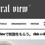平林奈緒美さんのGeneral Viewが刺激的。