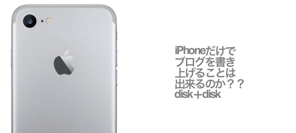 disk-iphone-blog-writin/disk