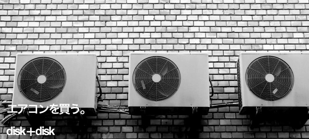 エアコンを買う。