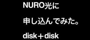 disk-internet-nuro/disk