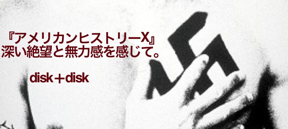 『アメリカンヒストリーX』