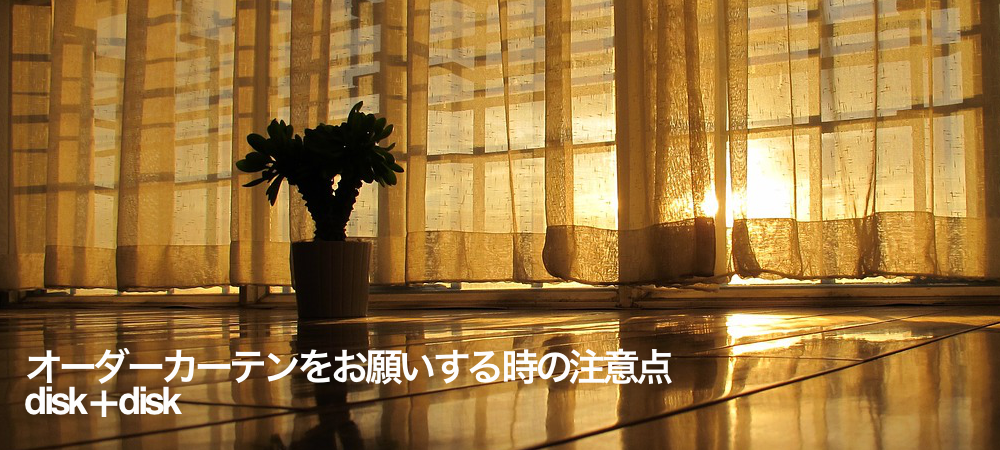 home-order-curtain/disk