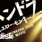 punch-drunkard-tour/disk
