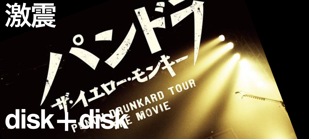 punch-drunkard-tour/disk