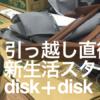 re-start20161215/disk