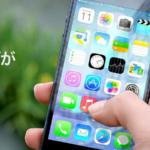 iPhoneホーム画面のカスタマイズ方法とオススメのアプリたち。