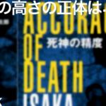やっぱり好きな伊坂幸太郎作品『死神の精度』を読んで。【ネタバレなし】