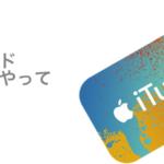 iTunesのギフトコードをもらったけど、どう使うのか?