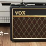 VOX Pathfinder10を使って即席オーディオスピーカーを作る