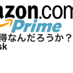 Amazonプライム会員は気を付けないと知らず知らずに時間を奪われているぞ!