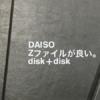 DAISOのZファイルPP-Laminatedというレバーファイルがすごく良い。