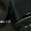 ショック!落として壊した思い出のCanon単焦点レンズEF50mm