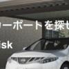 おしゃれなカーポートを求めて。ゼロキューブに合う屋根を探す