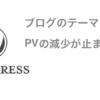 一体なぜ!?WordPressのテーマを変えたらPVの減少が止まらない‥