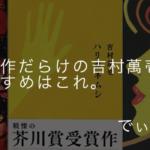 books-yoshimura-best3