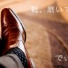 shoe-repair2017