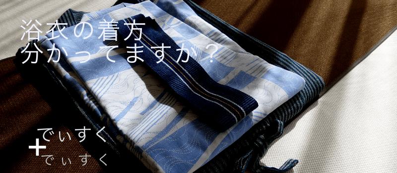 how-to-yukata