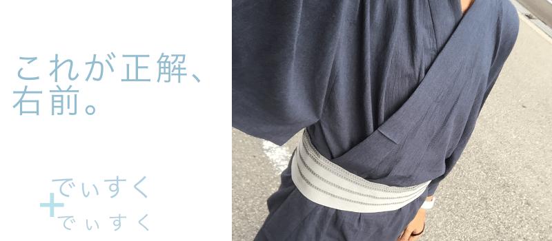 how-to-yukata2