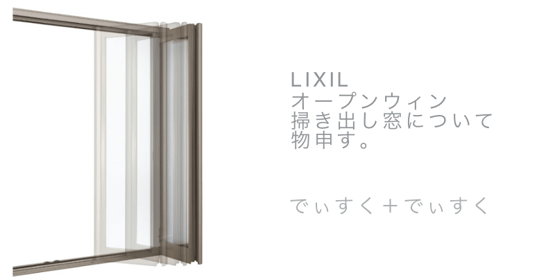 lixil-open-fin-door1