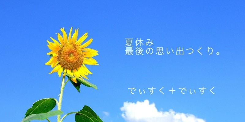 夏休み最後の週末