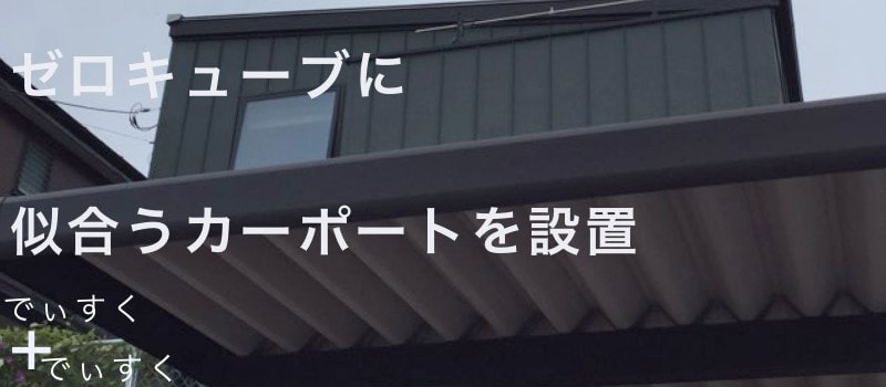 zero-carport