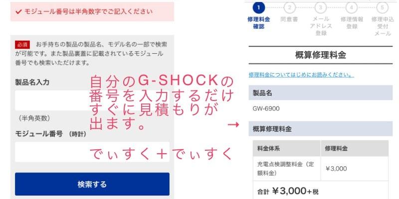 G-SHOCKの電池交換2