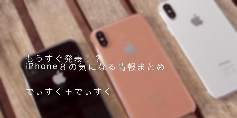 new-iphone8-reek