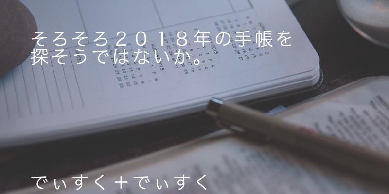 2018-diary-thinkin