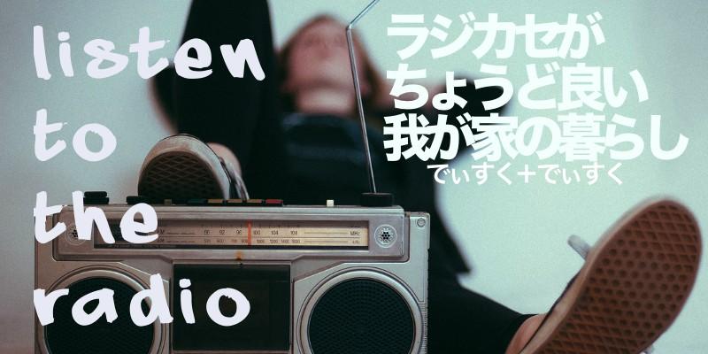 listen-to-the-radio1