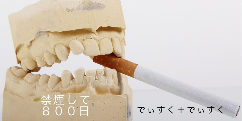 no-smoking800