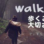 walk-walk-walk1