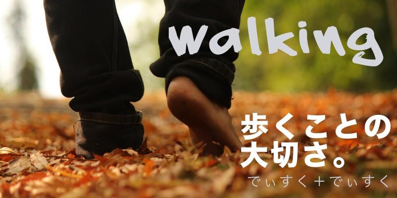 walk-walk-walk2