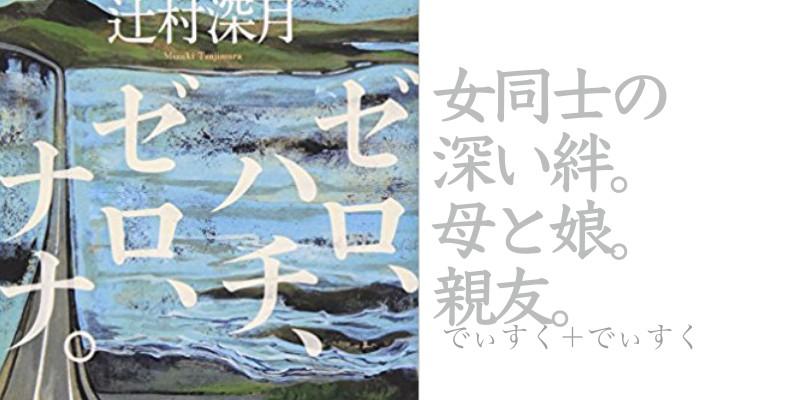 book-zero-hachi
