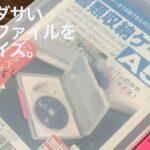lets-diy-daiso-file1
