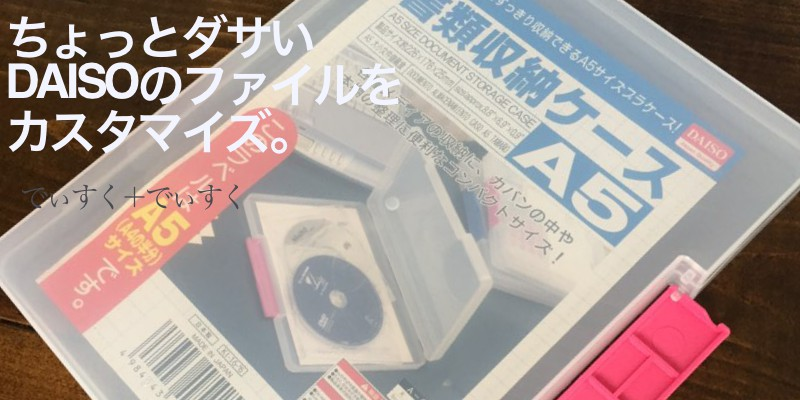 lets-diy-daiso-file1