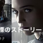 mov-ex-machina1
