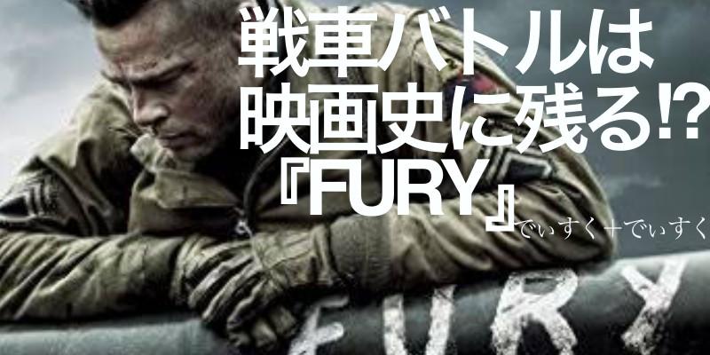 mov-fury