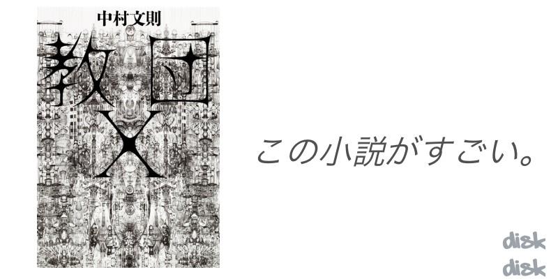 book-kyodan-x